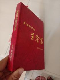 核物理学家王淦昌(签名本)