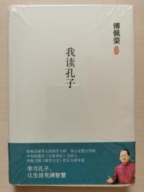 傅佩荣-我读孔子