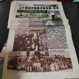 美术报2001年1月6日(20世纪中国美术备忘录事件) 2001年1月27日(画家画作王泽焕先生)