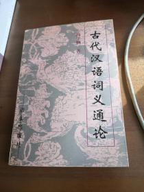 古代汉语词义通论