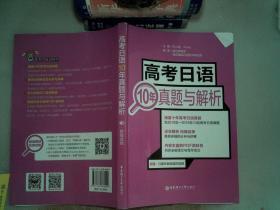 高考日语10年真题与解析