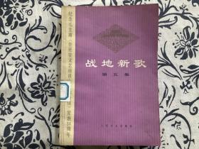 战地新歌 第五集 【纪念毛主席《在延安文艺座谈会上的讲话》发表34周年】
