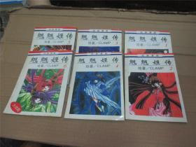 漫画:魍魉姬传(1-6完)