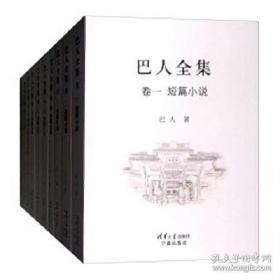 巴人全集(16开 全十九卷共二十一册)