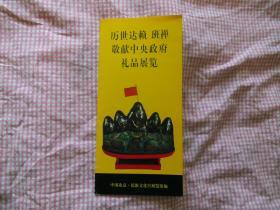 【介绍】历世达赖  班禅敬献中央政府礼品展览
