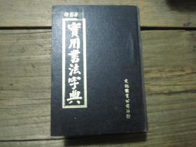 《原版影印:实用书法字典》