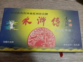 中国优秀连环画系列扑克牌(剪纸连环画珍藏版三盒装,未开封,有收藏卡)