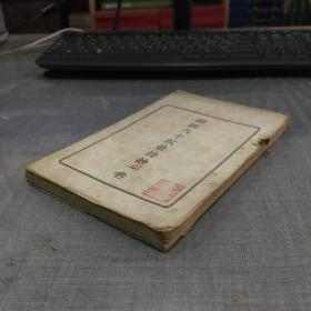 民国白纸线装签字排印《皕诲诗钞》皕诲六十以前诗抄一卷