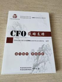 CFO高级财智培训教材2:CFO战略支持