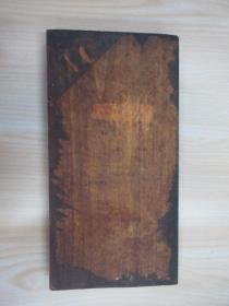 重修南宫县学记拓片  木质精装  拉页  详见图片