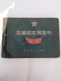 侵华日军在营纪念老相册