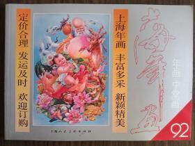 上海年画缩样1992年画中堂画