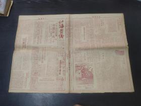 (稀见红色报纸)民国37年苏中军分区报纸《江海前线》一百期纪念特刊,整版红印