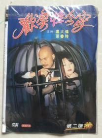 [简装]DVD电影:欢乐性今霄 笫二部(3碟) 主演:卢大伟/张睿玲.