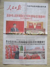 人民日报【2019年10月1日】庆祝中华人民共和国成立70周年招待会