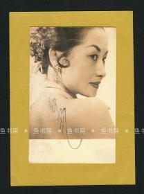 一代妖姬、传奇女子 白光亲笔签名照片,台湾早期原版老照片