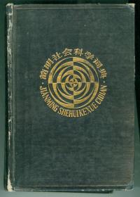 硬精装《简明社会科学词典》(第二版)特厚