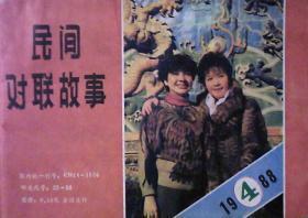 民间对联故事:1988年第4期