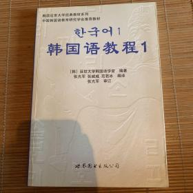 韩国语教程1