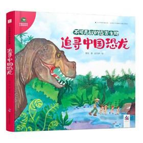 不可思议的远古生物:追寻中国恐龙