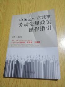 中国三十六城市劳动法规政策操作指引
