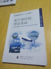 """航空器控制理论基础/普通高等院校航空专业""""十二五""""规划教材"""