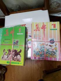 集邮杂志1984-1999,2004-2014,处理