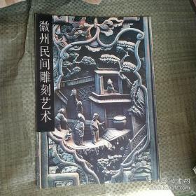 徽州民间雕刻艺术