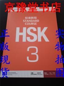 HSK标准教程3(含1MP3)