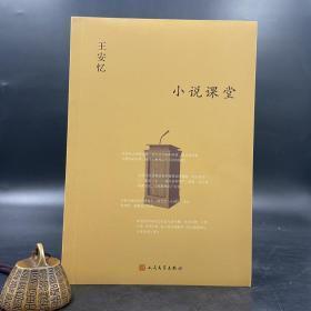当代作家、文学家、中国作协副主席 王安忆 签名本《小说课堂》 (全新带塑封 )