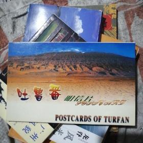 吐鲁番明信片(11张全)14