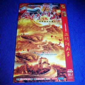 大型系列纪录片DVD 血铸河山 (2碟装)