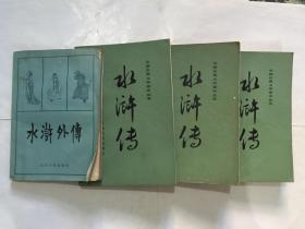 """水浒传""""上中下""""【戴敦邦绘彩色插图】""""附赠一本-水浒外传""""一版一印"""