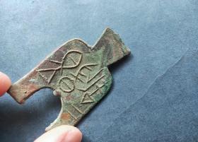 古钱币:战国晋阳二釿桥足布