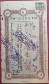 bx2560民国22年聚兴诚储畜部银元50元存单硬纸,上海协顺印局代印贴石印地图旗二分