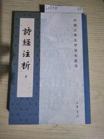 诗经注析(全二册)