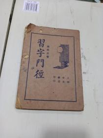 《习字门经》民国24年