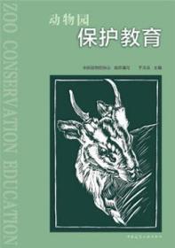 动物园保护教育 9787112251032 中国动物园协会 于泽英 中国建筑工业出版社 蓝图建筑书店