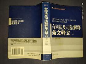 合同法及司法解释条文释义(下)