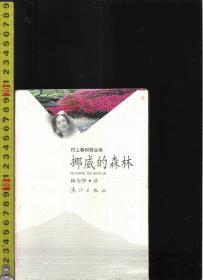 村上春樹精品集 挪威的森林 / 林少華(譯)漓江出版社