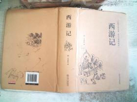 西游记(古典文学名著全本无障碍阅读) /[明]吴承恩 著 中国文?