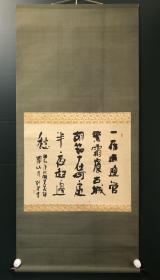 日本回流字画 原装旧裱  588  関山月