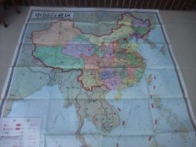 1982年出版的巨幅彩色老挂图:中国行政区(地图出版社1982年初版1986年3印、154cm*150cm品佳)