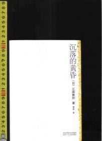 沉落的黄昏 / 江国香织(著)李炜(译)北京出版社出版集团 北京十月文艺出版社