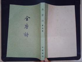 全唐诗(第五册) /中华书局 中华书局