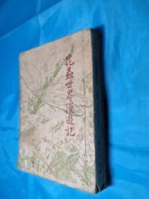 昆虫世界漫游记(民国旧书)