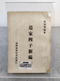 《道家四子新编》严灵峰著,台湾商务印书馆 1968年初版