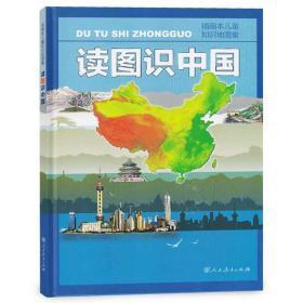 读图识中国人教版一年级必读 插画本儿童知识地图集统编人教版小学一二年级中小学生阅指导书目课外读物人民教育出版社