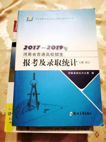 2017一2019年河南省普通高校招生报考及录取统计(理科)2020-6一版一印