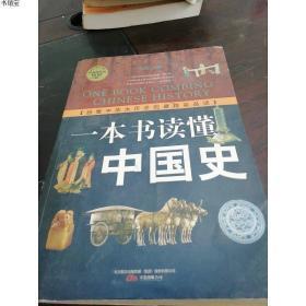 一本书读懂中国史沈智